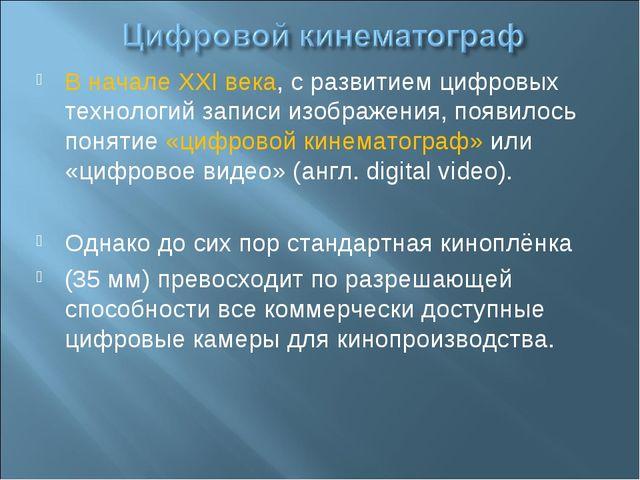 В начале XXI века, с развитием цифровых технологий записи изображения, появил...