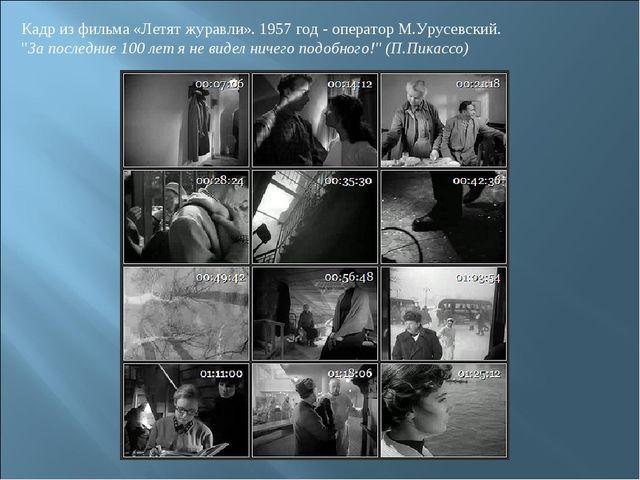"""Кадр из фильма«Летят журавли». 1957 год - оператор М.Урусевский. """"За последн..."""
