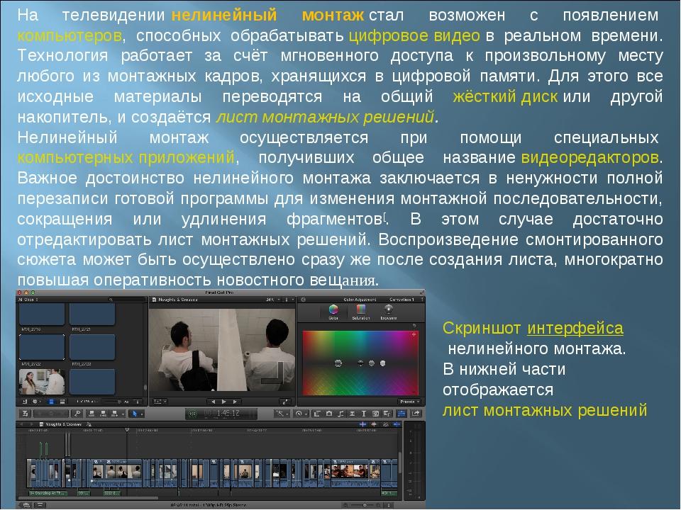 На телевидениинелинейный монтажстал возможен с появлениемкомпьютеров, спос...