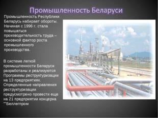 Промышленность Республики Беларусь набирает обороты. Начиная с 1996 г. стала