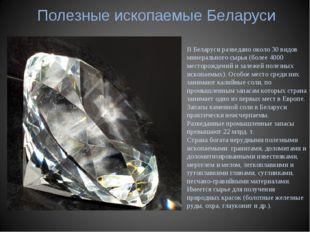 Полезные ископаемые Беларуси В Беларуси разведано около 30 видов минерального