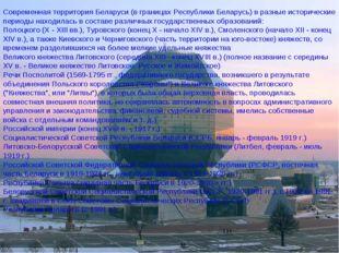 Современная территория Беларуси (в границах Республики Беларусь) в разные ис