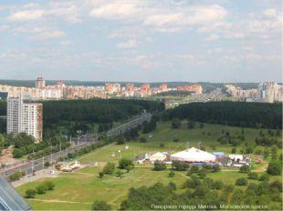 Панорама города Минска. Московское шоссе. Уручье