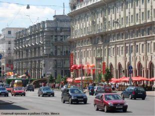 Главный проспект в районе ГУМа. Минск