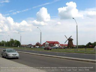 Могилев. Рядом с Буйничским полем, а это уже окраина города, в Могилеве пост