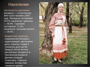 Население Численность населения Беларуси — 9 миллионов 849 тысяч человек (200