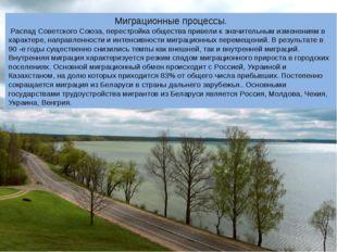 Миграционные процессы. Распад Советского Союза, перестройка общества привели