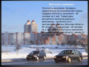 Плотность населения. Беларусь - сравнительно густонаселенная страна. Средняя