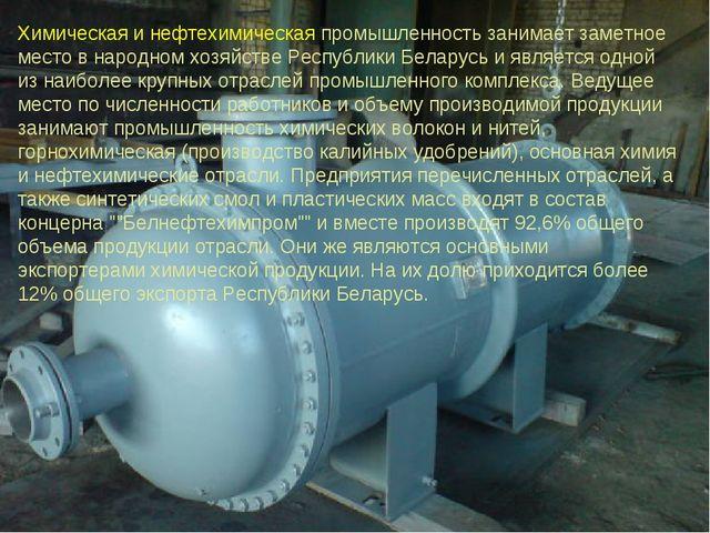 Химическая и нефтехимическая промышленность занимает заметное место в народно...