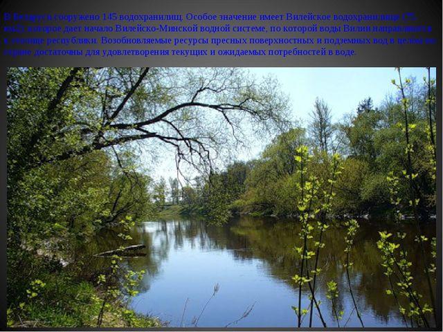 В Беларуси сооружено 145 водохранилищ. Особое значение имеет Вилейское водох...