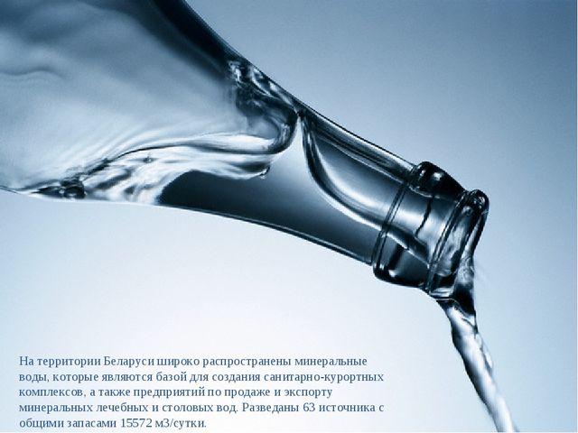 На территории Беларуси широко распространены минеральные воды, которые являю...