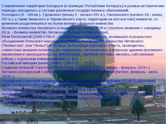 Современная территория Беларуси (в границах Республики Беларусь) в разные ис...