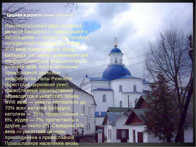 Взаимоотношения двух основных религий Беларуси — православия и католицизма —...