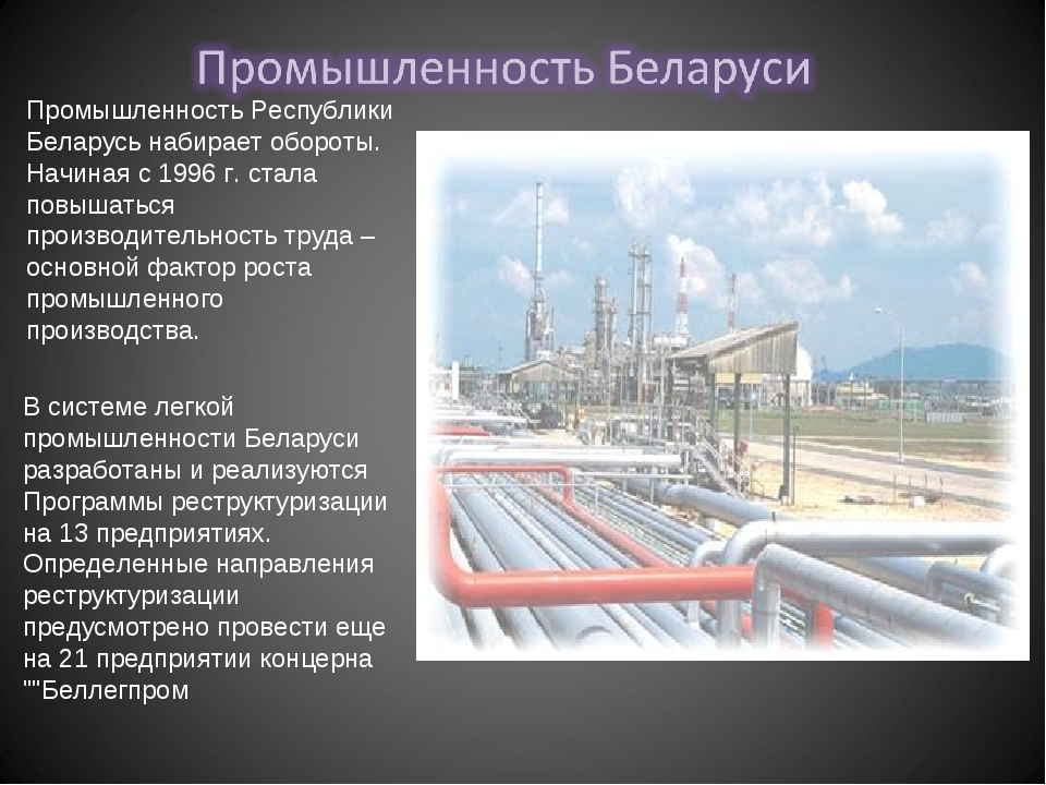 Промышленность Республики Беларусь набирает обороты. Начиная с 1996 г. стала...