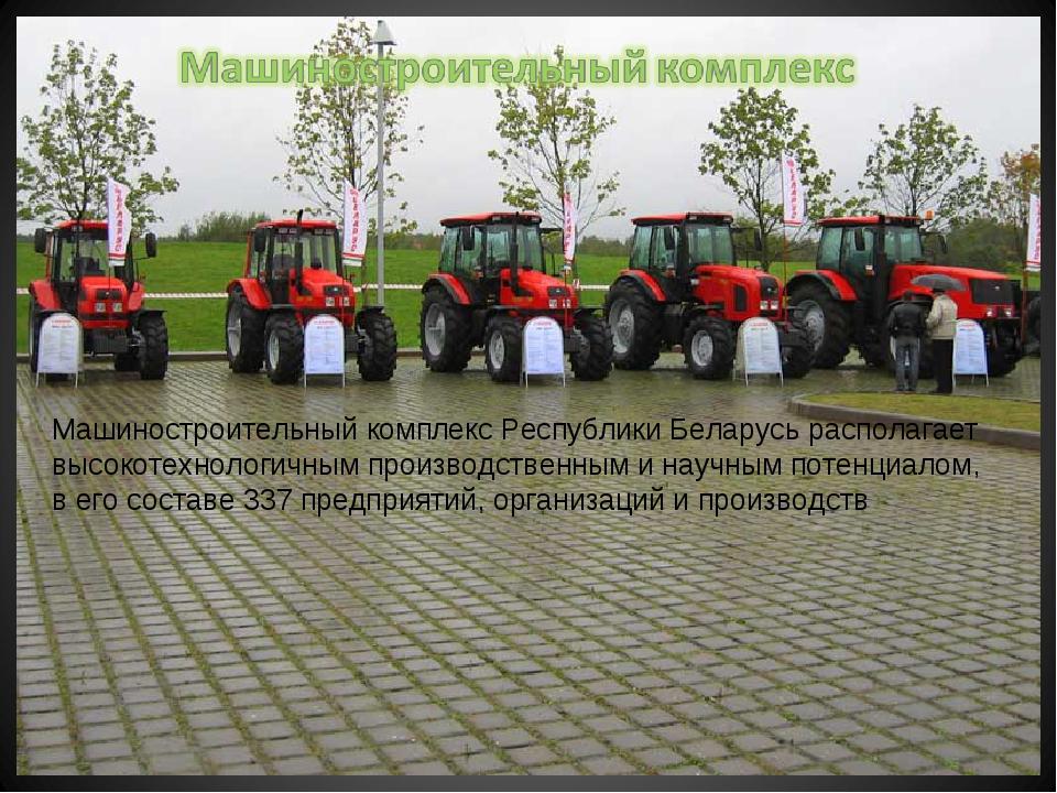 Машиностроительный комплекс Республики Беларусь располагает высокотехнологич...