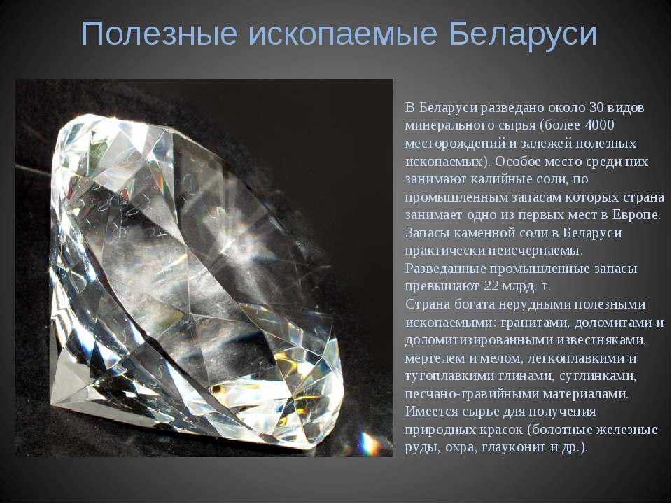 Полезные ископаемые Беларуси В Беларуси разведано около 30 видов минерального...