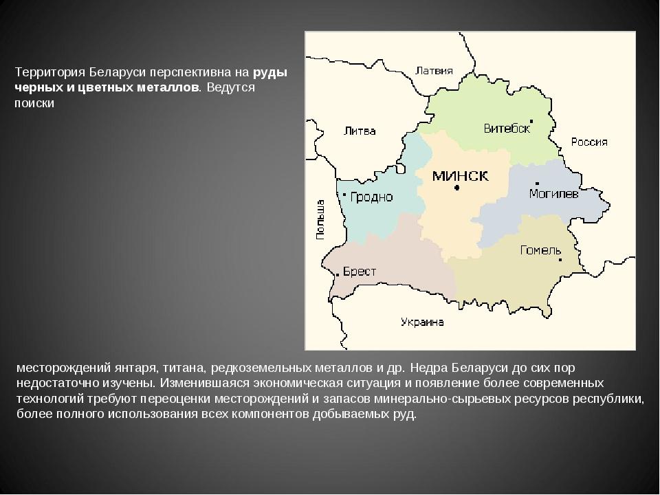 Территория Беларуси перспективна на руды черных и цветных металлов. Ведутся...