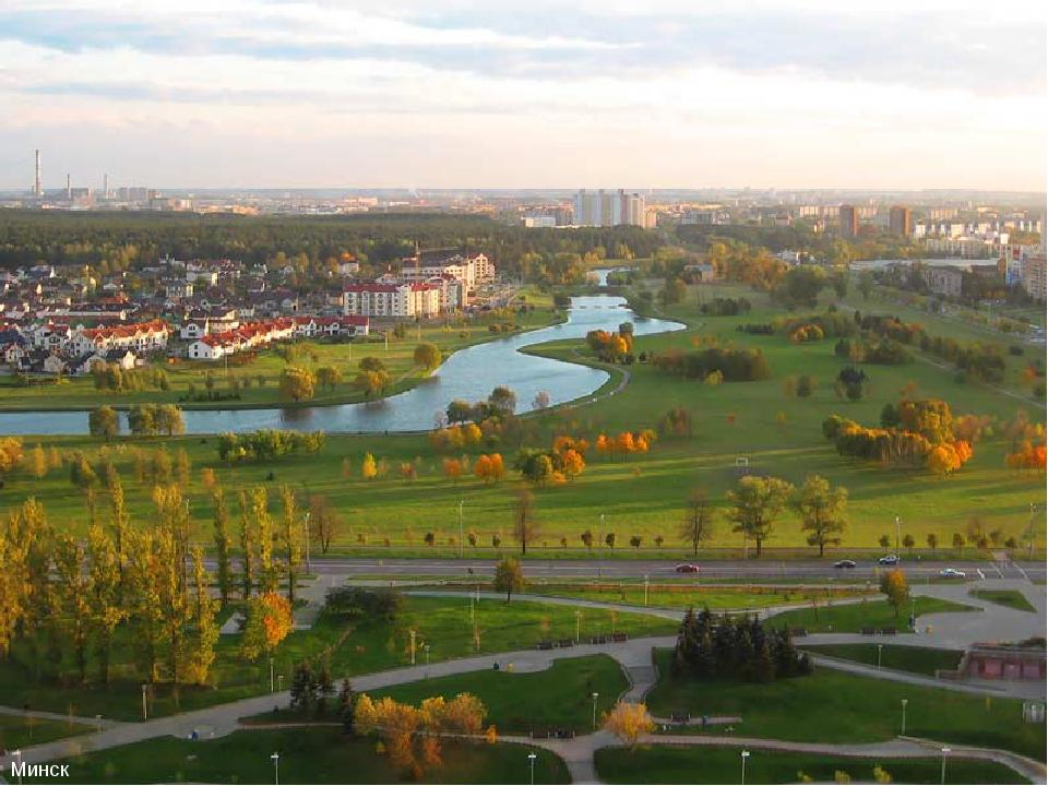 Минск