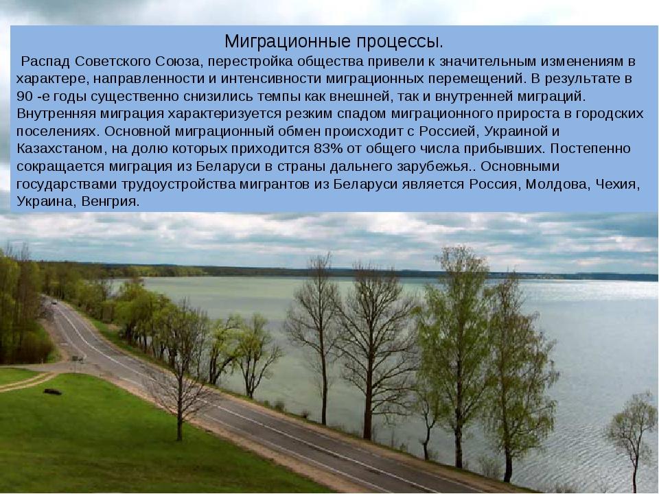 Миграционные процессы. Распад Советского Союза, перестройка общества привели...