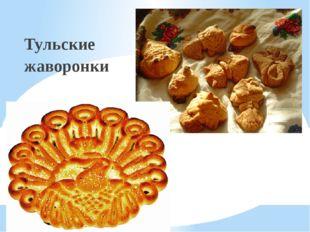 Тульские жаворонки Уральские жаворонки