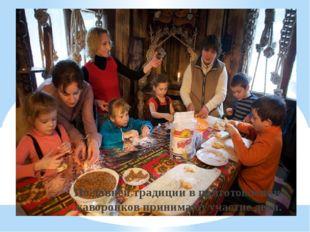 По давней традиции в приготовлении жаворонков принимают участие дети.