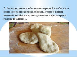 2. Расплющиваем оба конца верхней колбаски и один конец нижней колбаски. Втор