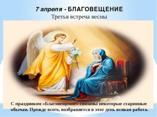 7 апреля - БЛАГОВЕЩЕНИЕ Третья встреча весны С праздником «Благовещение» связ