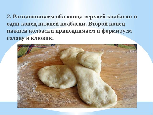 2. Расплющиваем оба конца верхней колбаски и один конец нижней колбаски. Втор...
