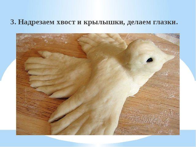 3. Надрезаем хвост и крылышки, делаем глазки.