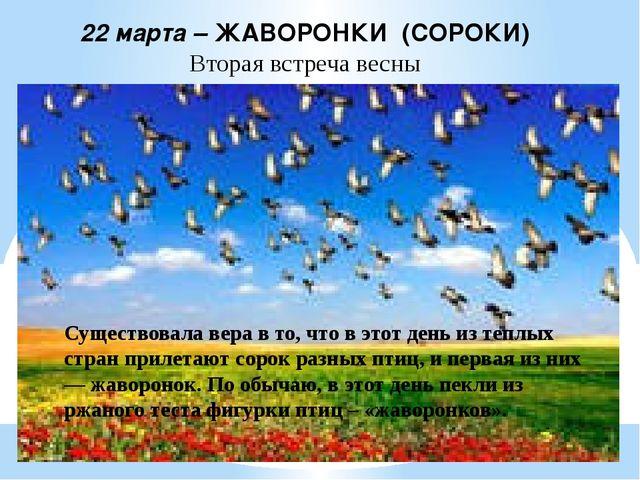 22 марта – ЖАВОРОНКИ (СОРОКИ) Вторая встреча весны Существовала вера в то, чт...