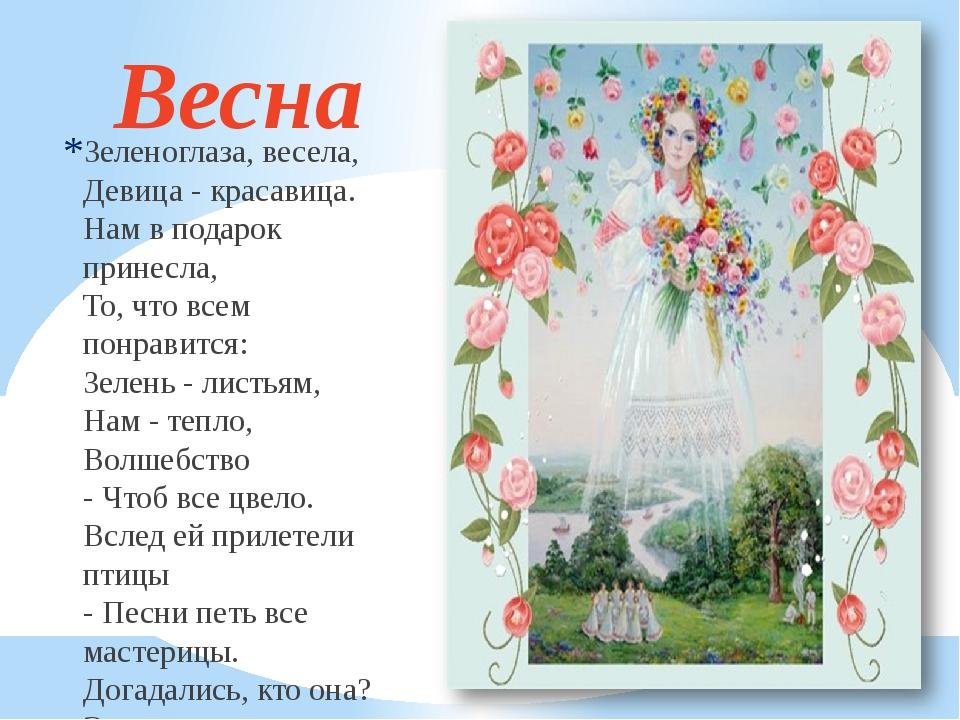 Весна Зеленоглаза, весела, Девица - красавица. Нам в подарок принесла, То, чт...
