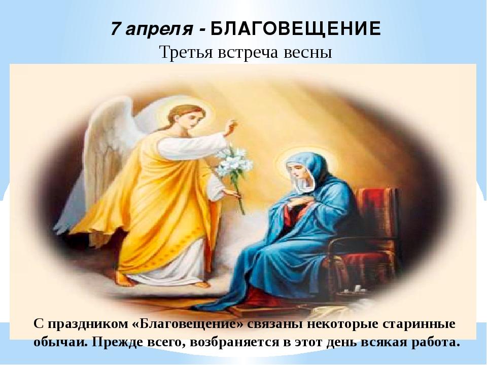 7 апреля - БЛАГОВЕЩЕНИЕ Третья встреча весны С праздником «Благовещение» связ...