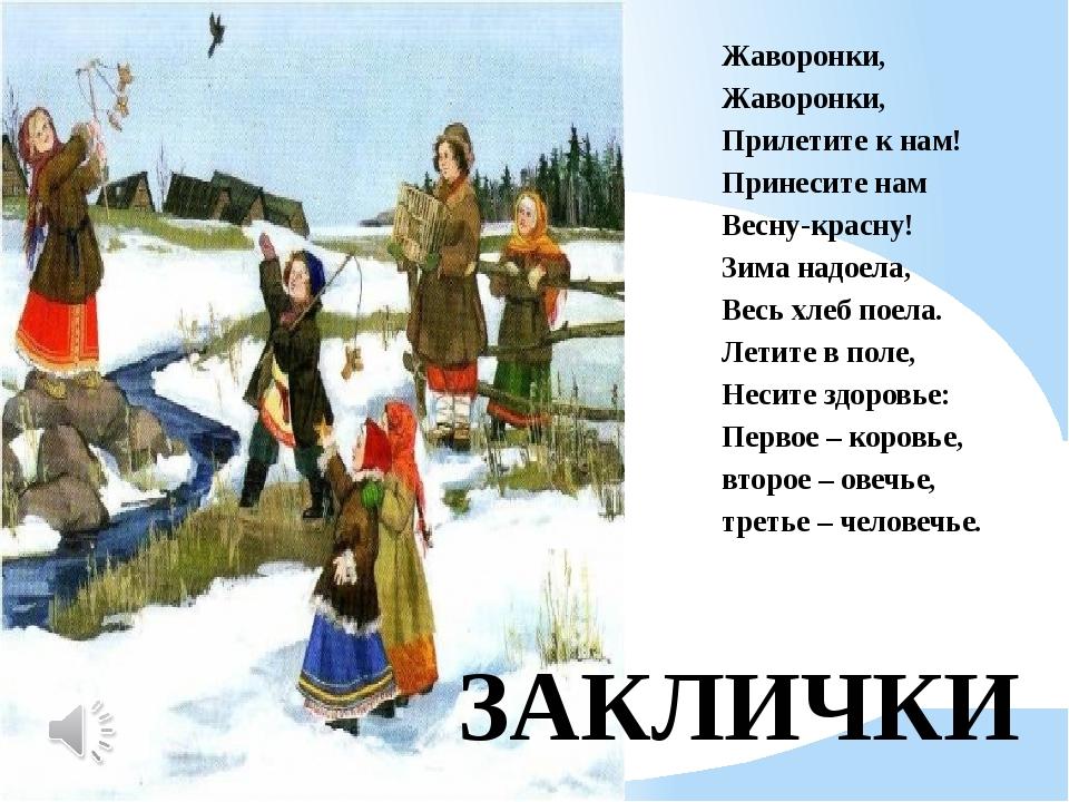 Жаворонки, Жаворонки, Прилетите к нам! Принесите нам Весну-красну! Зима надое...