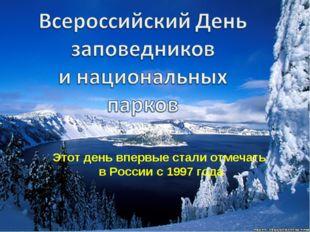 Этот день впервые стали отмечать в России с 1997 года