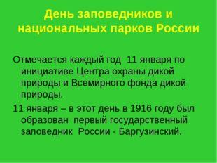 День заповедников и национальных парков России Отмечается каждый год 11 январ