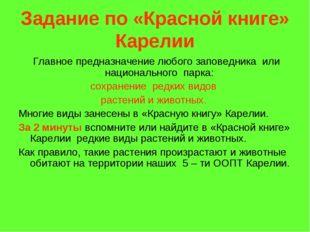 Задание по «Красной книге» Карелии Главное предназначение любого заповедника