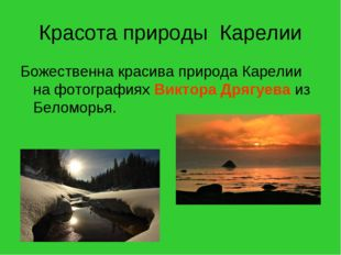 Красота природы Карелии Божественна красива природа Карелии на фотографиях Ви