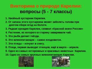 Викторина о природе Карелии: вопросы (5 - 7 классы) 1. Хвойный кустарник Каре