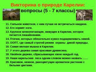 Викторина о природе Карелии: вопросы (5 - 7 классы) 11. Сильное животное, с н