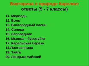 Викторина о природе Карелии: ответы (5 - 7 классы) 11. Медведь 12. Волк 13. Б