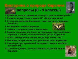 Викторина о природе Карелии: вопросы (8 - 9 классы) 1. Древесину какого дерев