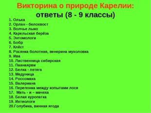 Викторина о природе Карелии: ответы (8 - 9 классы) 1. Ольха 2. Орлан - белохв