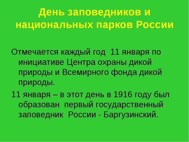 День заповедников и национальных парков России Отмечается каждый год 11 январ...