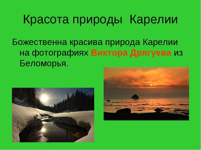 Красота природы Карелии Божественна красива природа Карелии на фотографиях Ви...