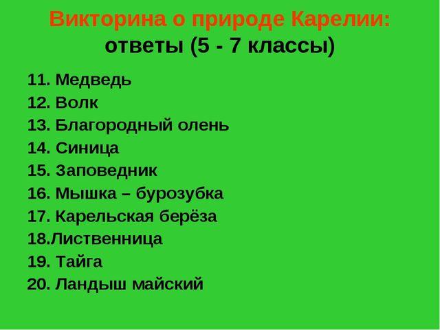 Викторина о природе Карелии: ответы (5 - 7 классы) 11. Медведь 12. Волк 13. Б...