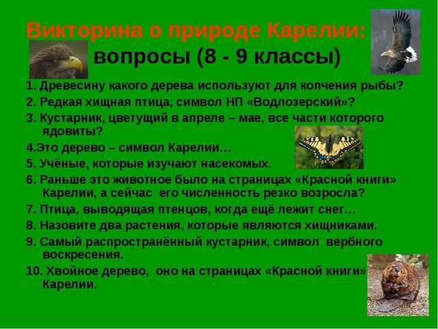 Викторина о природе Карелии: вопросы (8 - 9 классы) 1. Древесину какого дерев...