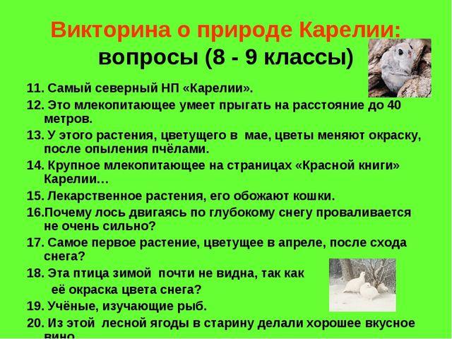 Викторина о природе Карелии: вопросы (8 - 9 классы) 11. Самый северный НП «Ка...