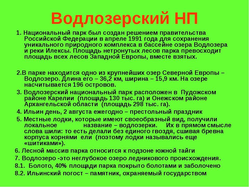 Водлозерский НП 1. Национальный парк был создан решением правительства Россий...