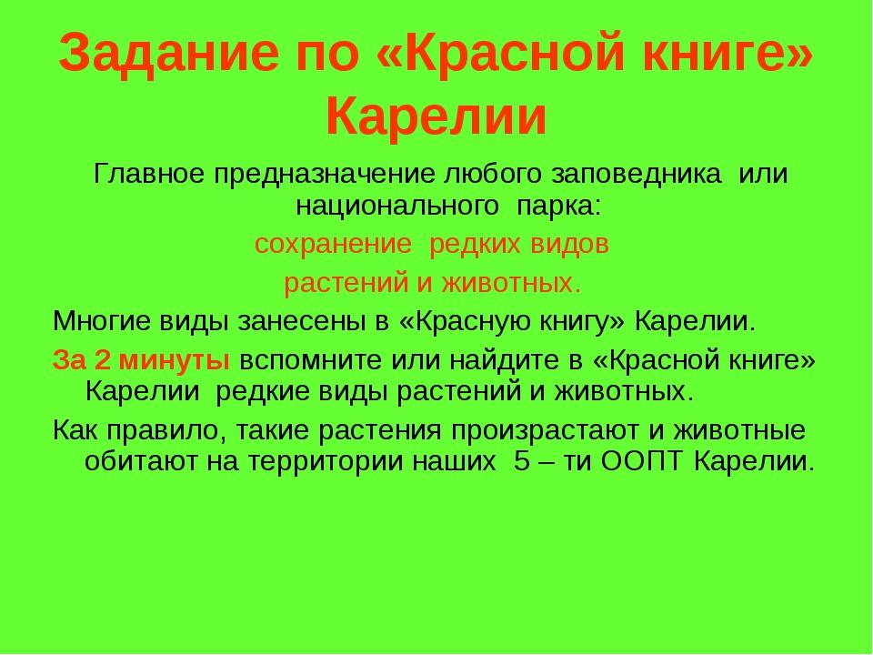 Задание по «Красной книге» Карелии Главное предназначение любого заповедника...