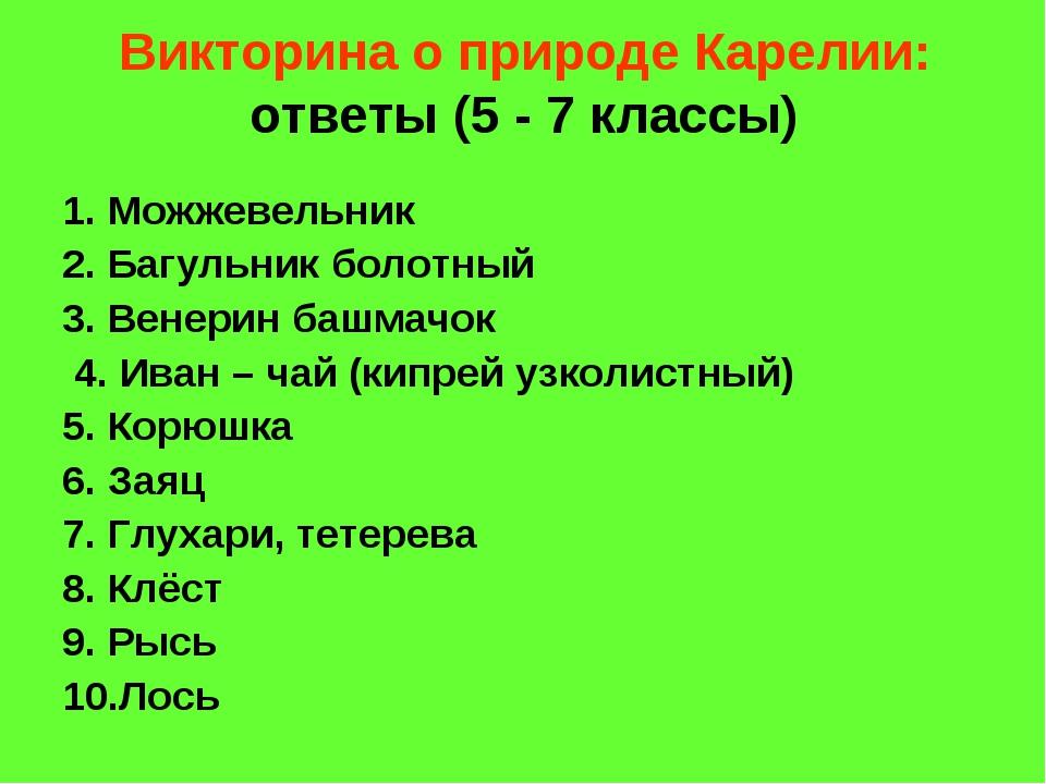 Викторина о природе Карелии: ответы (5 - 7 классы) 1. Можжевельник 2. Багульн...
